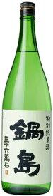 鍋島 特別純米 1800ml