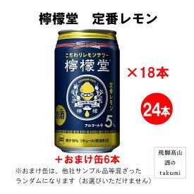 【今だけおまけ付き!】 檸檬堂 定番レモン 350缶 缶チューハイ お楽しみ 家飲み お酒 一番人気