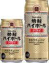 宝 焼酎ハイボール ドライ350ml缶×24本