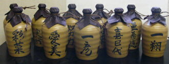 On father's day from one OK MINO ware vase with name put shochu barley and potato 25 720 ml