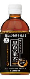 サントリー黒烏龍茶(クロウーロン) 350mlペット×24本