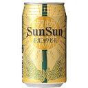 ヤッホーブルーイング SunSun(燦燦)サンサンオーガニックビール350ML × 24本