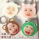写真入り 動物の顔フレームキーホルダー/かわいい/ぬいぐるみ/着ぐるみ/顔はめ/赤ちゃん/子ども/フォト/動物の顔フレームに写真をはめ…