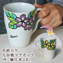 名入れ 九谷焼 マグカップ(作:糠川孝之氏)/お名前が入れられます/プルメリア/カップの向きによって花の色が違います/ハワイを代表す…