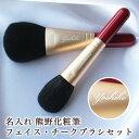 名前入り 熊野化粧筆 フェイスブラシ&チークブラシセット/「世界のブランド熊野筆」のフェイスブラシとチークブラシの2本セット/どち…
