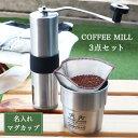 挽きたてコーヒーを楽しむ3点セット【名入れスタッキングマグカップ】【コーヒーミル】【ステンレスメッシュドリッパー】/挽き目無段…