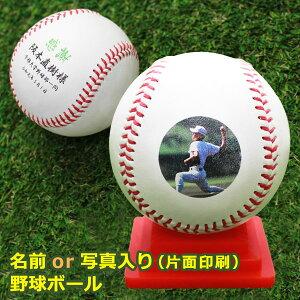 【野球ボール 名前入りor写真入り(片面印刷)&台座付き】名入れ 野球ボール 名入れ 写真入り 片面印刷 硬式 贈り物 ギフト プレゼント 記念品 卒団 卒部 父の日 還暦