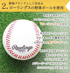 野球ブランドとして有名なローリングスの野球をボールを使用
