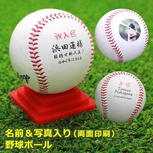 【名前&写真入り(両面印刷)野球ボール】片面には写真を、片面には名入れや文章を入れてもOK!