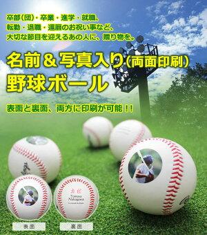 名前&写真入り(両面印刷)野球ボール