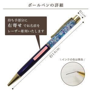 ハーバリウムボールペンの詳細