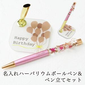 名入れハーバリウムボールペン&ペン立て /ハーバリウムボールペンとペン立てのセット/ボールペンにはお名前が入れられます/ボールペンの色は4種類の中から選べます/女性におすすめ/限定