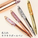 名入れ キラキラ ボールペン /お名前が入れられます/ラメが可愛いボールペン/色は4種類の中から選べます/キラキラ好きにはたまらない