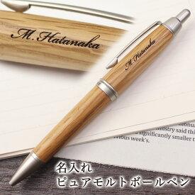 名入れ ピュアモルト ボールペン /ウイスキー樽から作られたボールペン/お名前が入れられます/木製の優しい質感/ナチュラル