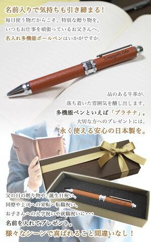 名入れ多機能ボールペン