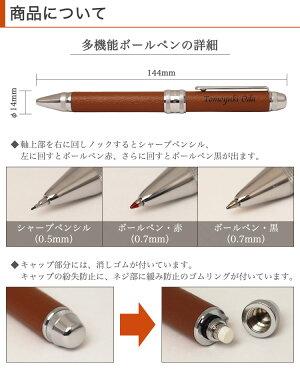 多機能ボールペンの詳細