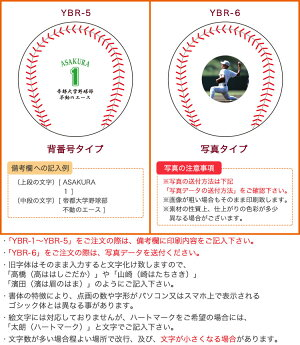 名入れ野球ボールデザイン集3