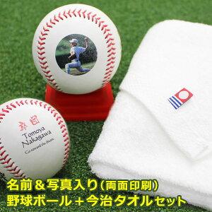 野球ボール 名前&写真 入り(両面印刷)+今治 タオルセット(台座付き)/野球ボールの両面にプリントが可能/写真や名入れが可能/真っ白な今治タオルとのセット商品/卒部や卒団の贈り物