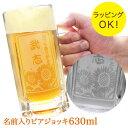 <あす楽>即日対応 名入れ 名前入りビアジョッキ630ml ラッピング無料 グビ〜ッっと豪快にビールを飲んでもらおう ちょうどいい…