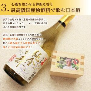 オススメ3(最高級酒枡で飲む日本酒)