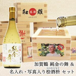【父の日ギフト】加賀鶴純金の舞と名入れ・写真入りヒノキ酒枡セット