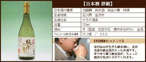 日本酒の詳細