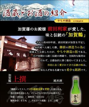 日本酒紹介・加賀鶴