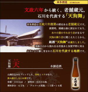 日本酒紹介・天狗舞