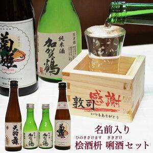 名入れ・オリジナル檜酒升利酒セット(加賀鶴×2、菊姫、天狗舞)