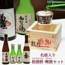 <あす楽>即日対応 加賀の菊酒 【飲み比べ】 名入れ 【桧酒枡】【利酒セット】(加賀鶴 菊姫 天狗舞)利き酒 セット 日本酒 セット…