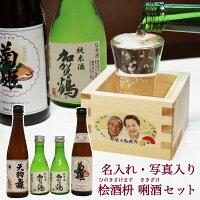 オリジナル檜酒升利酒セット(加賀鶴×2、菊姫、天狗舞)