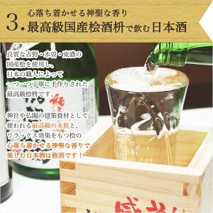 最高級国産桧酒枡で飲む日本酒