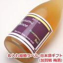 オリジナル名入れラベル 日本酒ギフト(結婚)(加賀鶴 梅酒)【贈り物】【ギフト】【プレゼント】【楽ギフ_名入れ】【楽ギフ_包装選択】