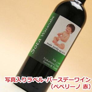 バースデーワイン(写真入)(イタリアペペリーノ赤)