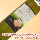 【誕生祝い】バースデーワイン(写真入)(イタリア ナターレ・ヴェルガ 白)【写真入り】【贈り物】【ギフト】【プレゼント】【名入れ…