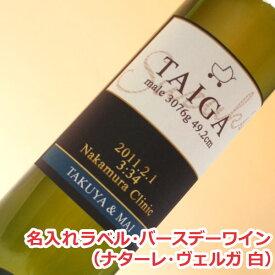 【誕生祝い】名入れラベル・バースデーワイン(イタリア ナターレ・ヴェルガ 白)【贈り物】【ギフト】【プレゼント】