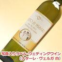 【結婚祝い】写真入りラベル・ウェディングワイン(写真入)(イタリア ナターレ・ヴェルガ 白)【写真入り】【贈り物】【ギフト】【プ…