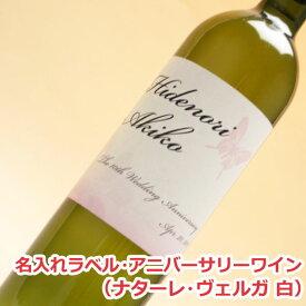 【記念日】名入れラベル・アニバーサリーワイン(イタリア ナターレ・ヴェルガ 白)【贈り物】【ギフト】【プレゼント】
