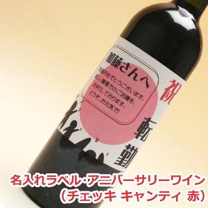 【記念日】名入れラベル・アニバーサリーワイン(イタリア チェッキ キャンティ 赤)【贈り物】【ギフト】【プレゼント】