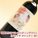 【結婚祝い】ウエディングワイン(写真入)(イタリア チェッキ キャンティ 赤)【写真入】【写真入り】【贈り物】【ギフト】【プレゼ…