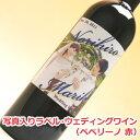 【結婚祝い】写真入りラベル・ウェディングワイン(写真入)(イタリア ペペリーノ 赤)【写真入り】【贈り物】【ギフト】【プレゼント…