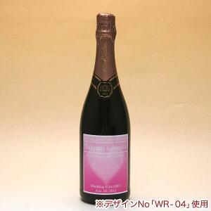 ウエディングワイン(スパークリングスペインロジャーグラートロゼ)【結婚】【結婚式】【引出物】【贈り物】【ギフト】【プレゼント】【名入れ】【メッセージ】