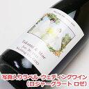 【結婚祝い】ウエディングワイン(写真入)(スパークリングワイン ロジャーグラート ロゼ)【写真入り】【贈り物】【ギフト】【プレゼ…