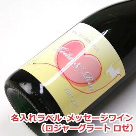 【格言名言】名入れラベル・メッセージワイン(スパークリング スペイン ロジャーグラート ロゼ)【贈り物】【ギフト】【プレゼント】
