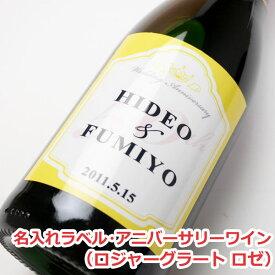 【記念日】名入れラベル・アニバーサリーワイン(スパークリング スペイン ロジャーグラート ロゼ)【贈り物】【ギフト】【プレゼント】【名入れ メッセージ】