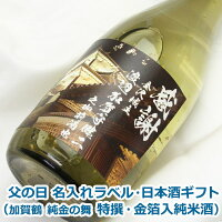 父の日オリジナル名入れラベル日本酒ギフト(加賀鶴純金の舞特撰・金箔入純米酒)【酒日本酒父の日父贈り物ギフトプレゼント名入れメッセージ2016特別な贈り物一つだけ】