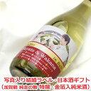 写真入り プレゼント【結婚祝い】オリジナル名入れラベル 日本酒ギフト(結婚・写真入)(加賀鶴 純金の舞 特撰・金箔入純米酒)【写…