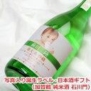【誕生祝い】オリジナル名入れラベル 日本酒ギフト(誕生・写真入)(加賀鶴 純米酒 石川門)【写真入り 名入れ】【誕生】【出産】【誕…