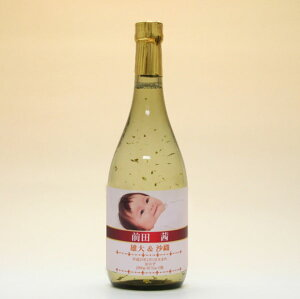 オリジナル名入れラベル日本酒ギフト(誕生・写真入)(加賀鶴純金の舞特撰・金箔入純米酒)