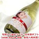 【誕生祝い】オリジナル名入れラベル 日本酒ギフト(誕生・写真入)(加賀鶴 純金の舞 特撰・金箔入純米酒)【写真入り 名入れ】【誕生…